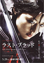 Blood: The Last Vampire - Poster