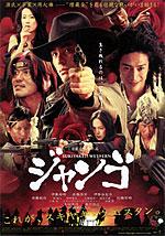Sukiyaki Western Django - Poster